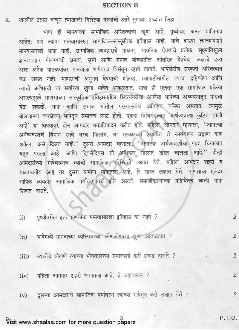 Marathi 2012-2013 CBSE (Commerce) Class 12 question paper