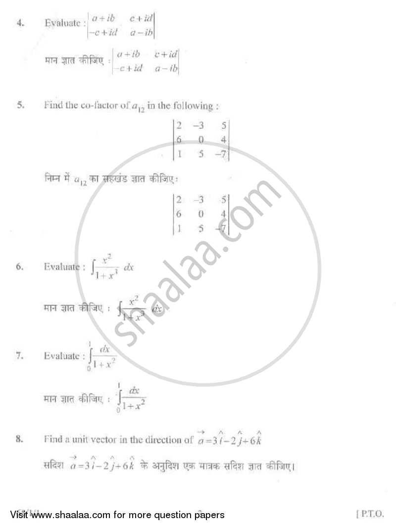 Mathematics 2007-2008 CBSE (Commerce) Class 12 question