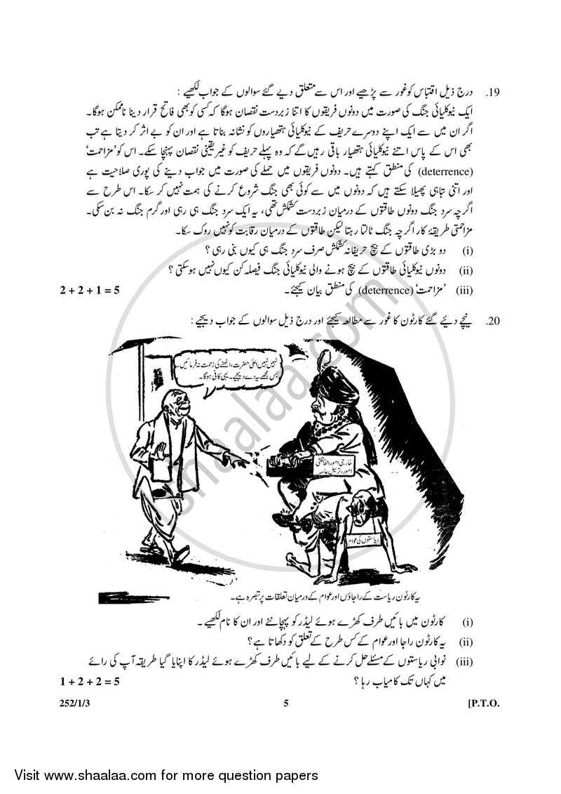 Political Science 2016-2017 CBSE (Science) Class 12 Urdu