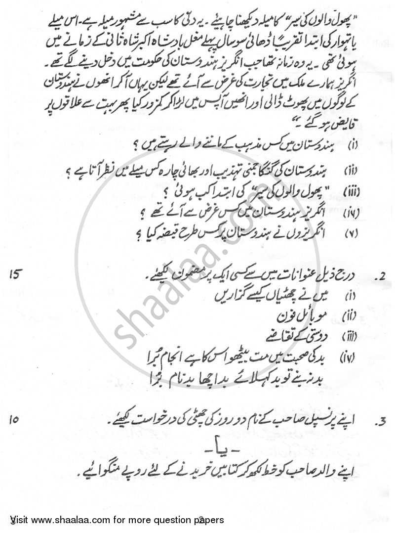 Urdu (Core) 2009-2010 CBSE (Science) Class 12 question