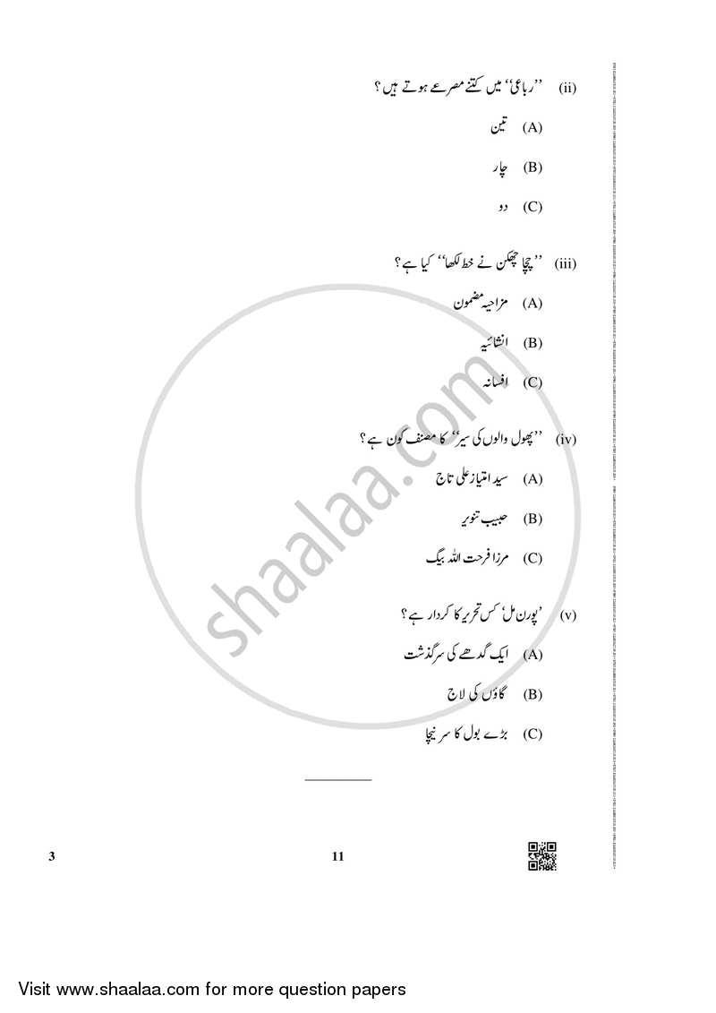 Urdu (Core) 2018-2019 CBSE (Commerce) Class 12 3/1