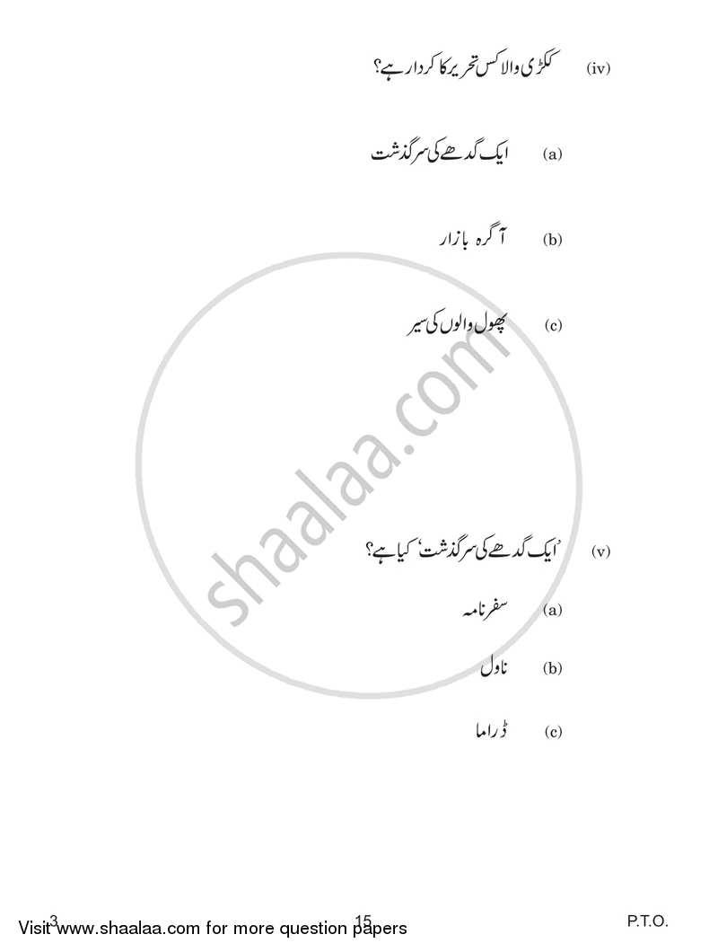 Urdu (Core) 2018-2019 CBSE (Arts) Class 12 Set 4 question
