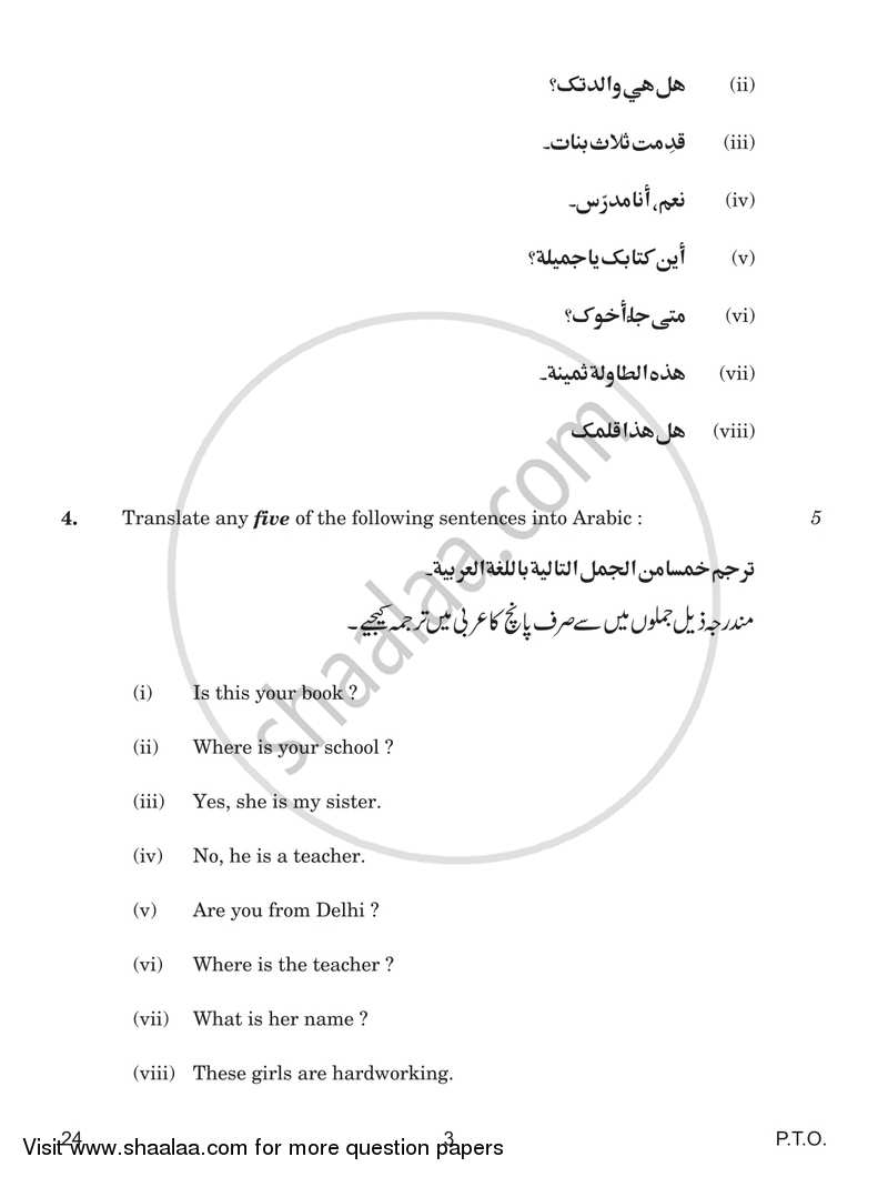 Arabic 2016-2017 CBSE Class 10 All India Set 1 question