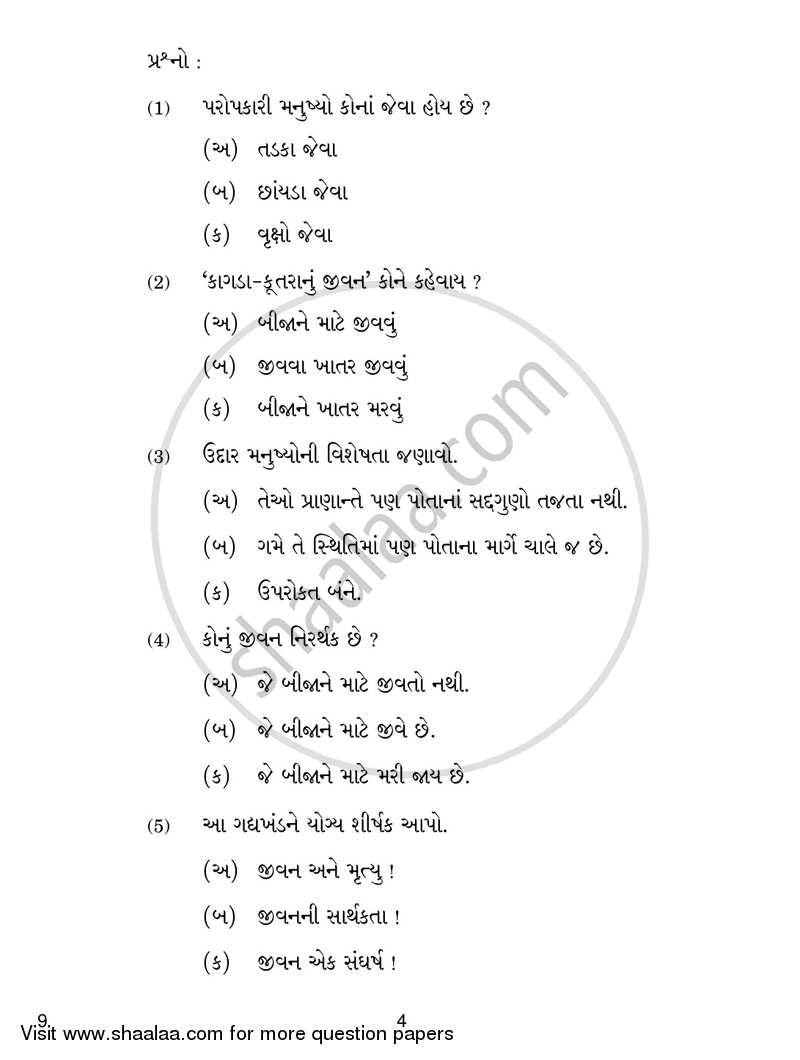 Gujarati 2016-2017 CBSE Class 10 All India Set 1 question