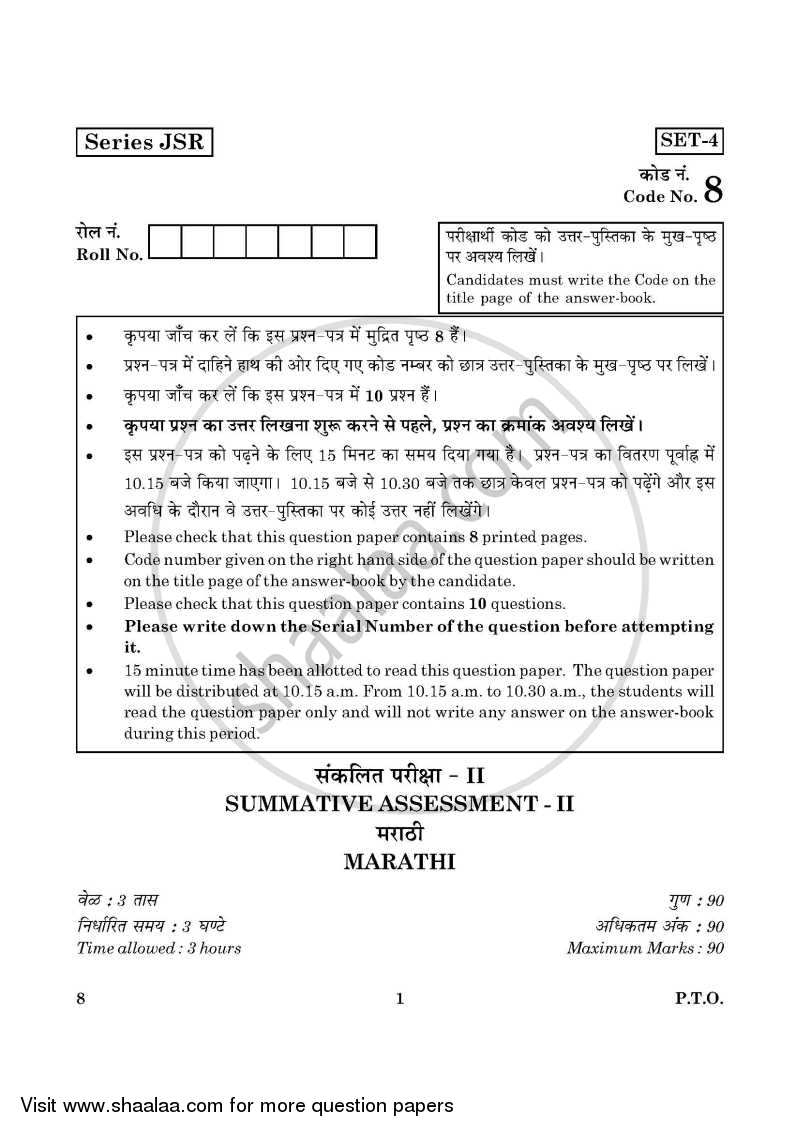 Question Paper - CBSE Class 10 Marathi 2015-2016 All India Set 4 with PDF download   shaalaa.com