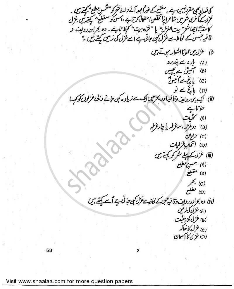 Urdu (Course-B) 2010-2011 CBSE Class 10 question paper