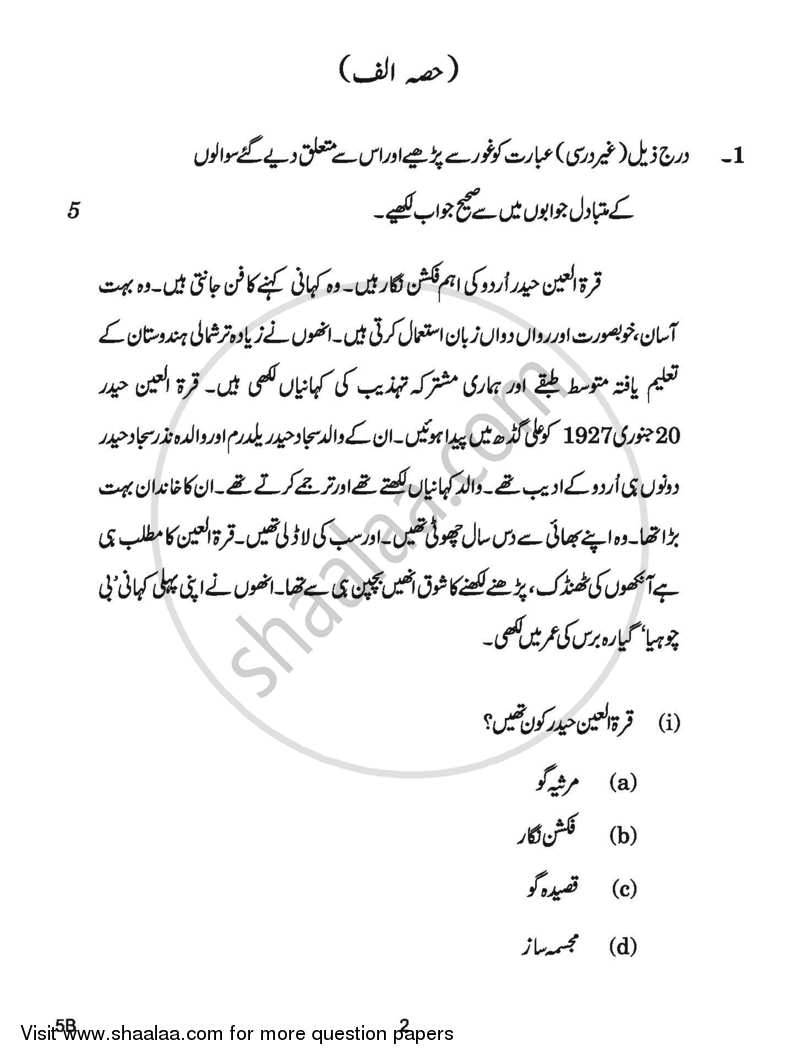 Urdu (Course-B) 2016-2017 CBSE Class 10 All India Set 1