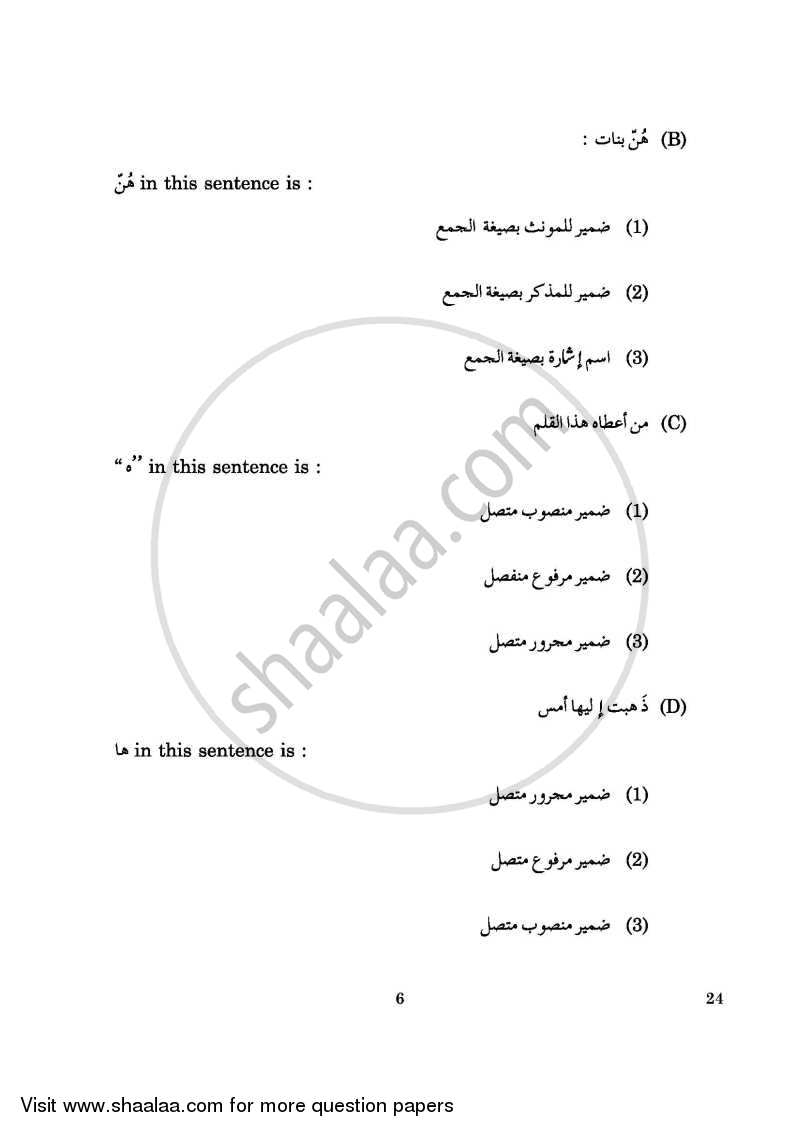 Arabic 2015-2016 CBSE Class 10 All India Set 4 question