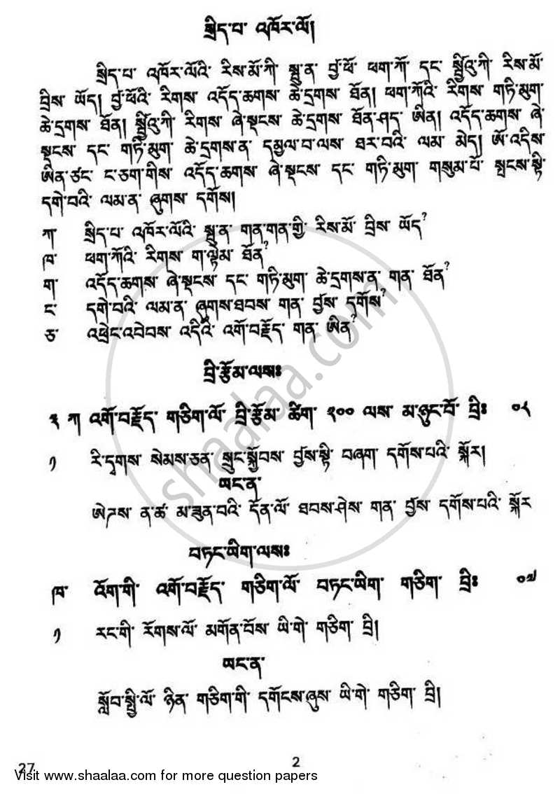 Bhutia 2010-2011 CBSE (Arts) Class 12 question paper with