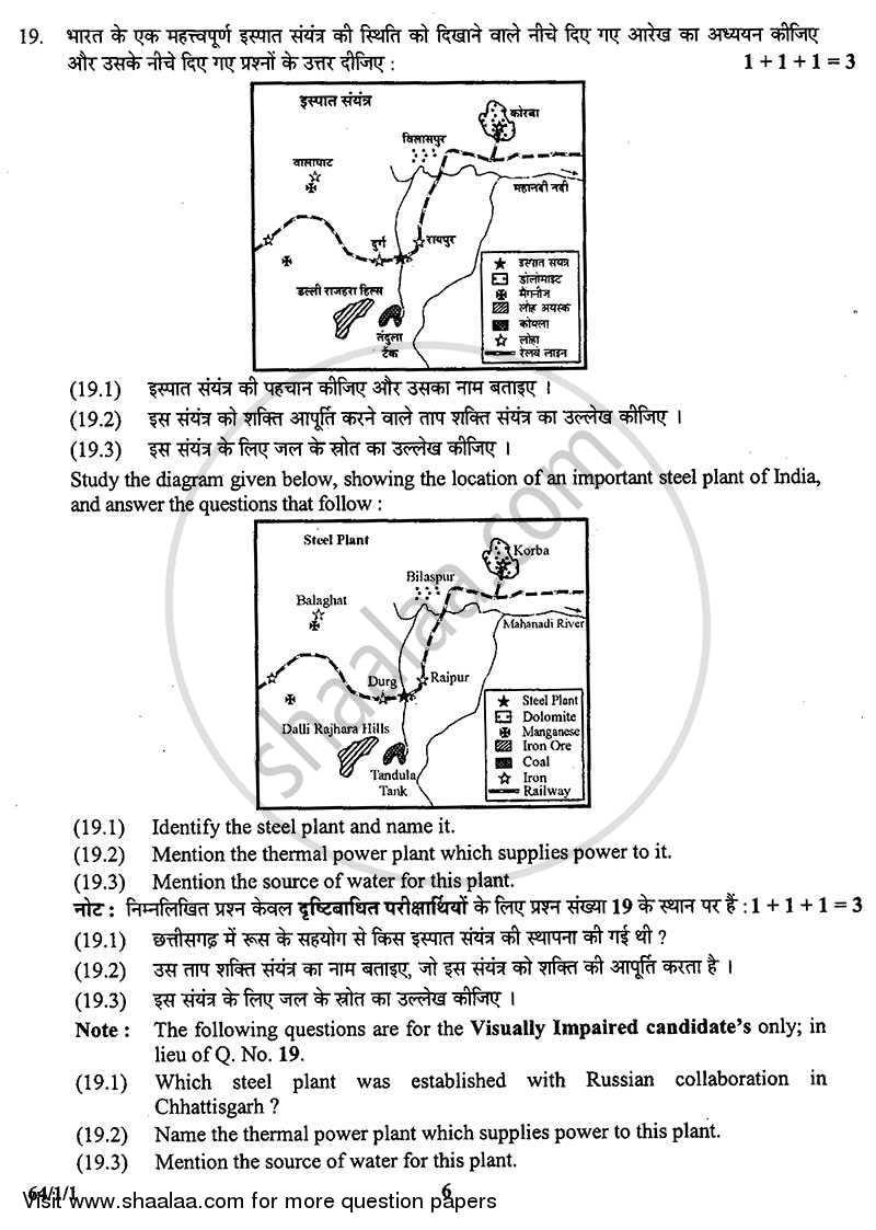 Geography 2013-2014 CBSE (Science) Class 12 Delhi Set 1
