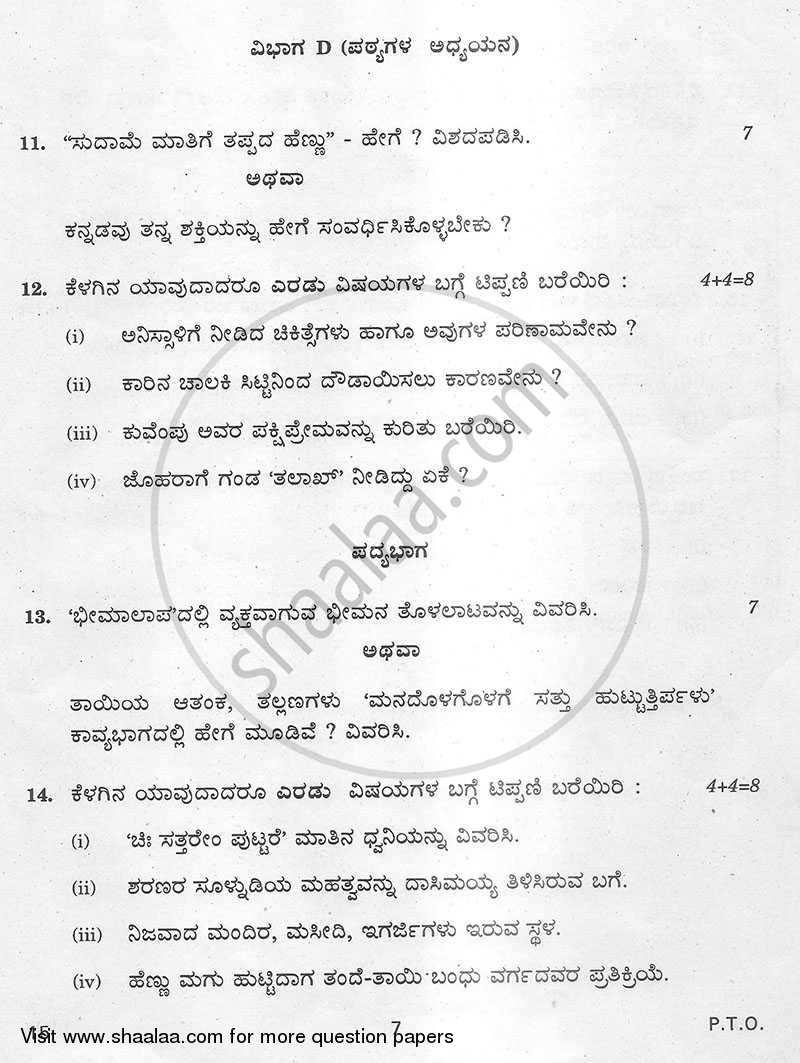 Kannada 2012-2013 CBSE (Arts) Class 12 question paper with