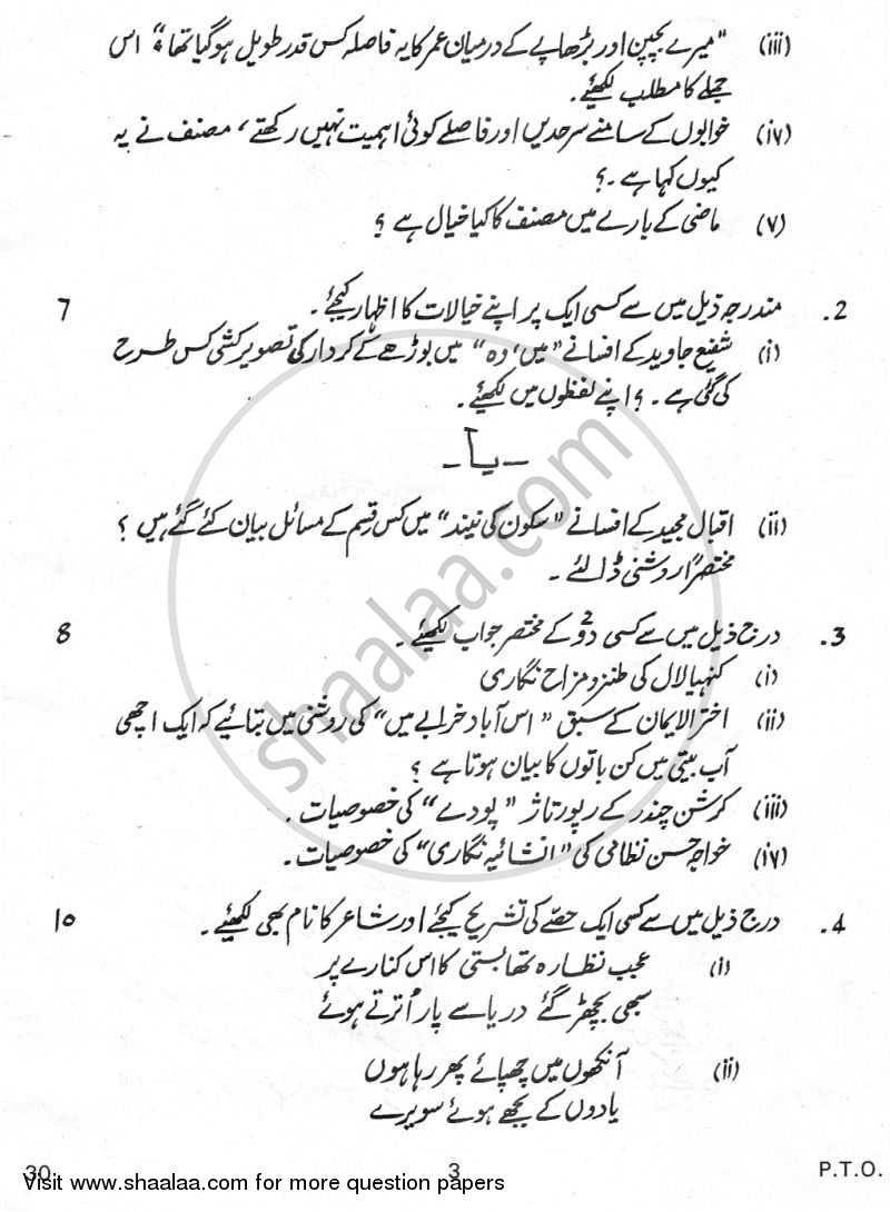 Urdu (Elective) 2009-2010 CBSE (Arts) Class 12 question