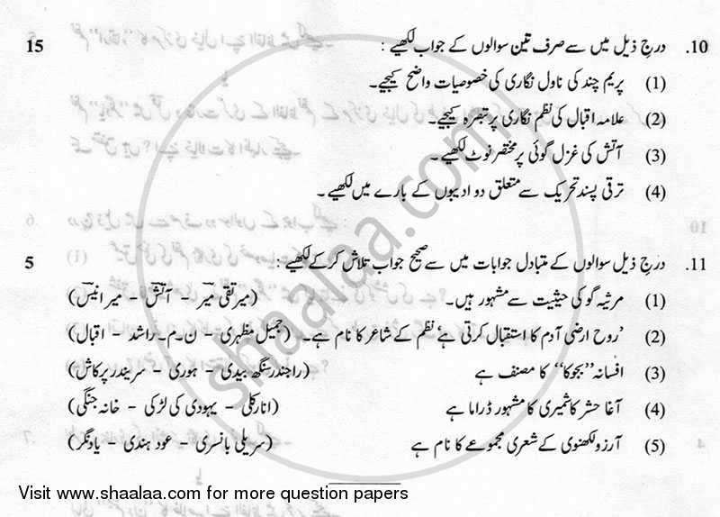 Urdu (Elective) 2012-2013 CBSE (Commerce) Class 12