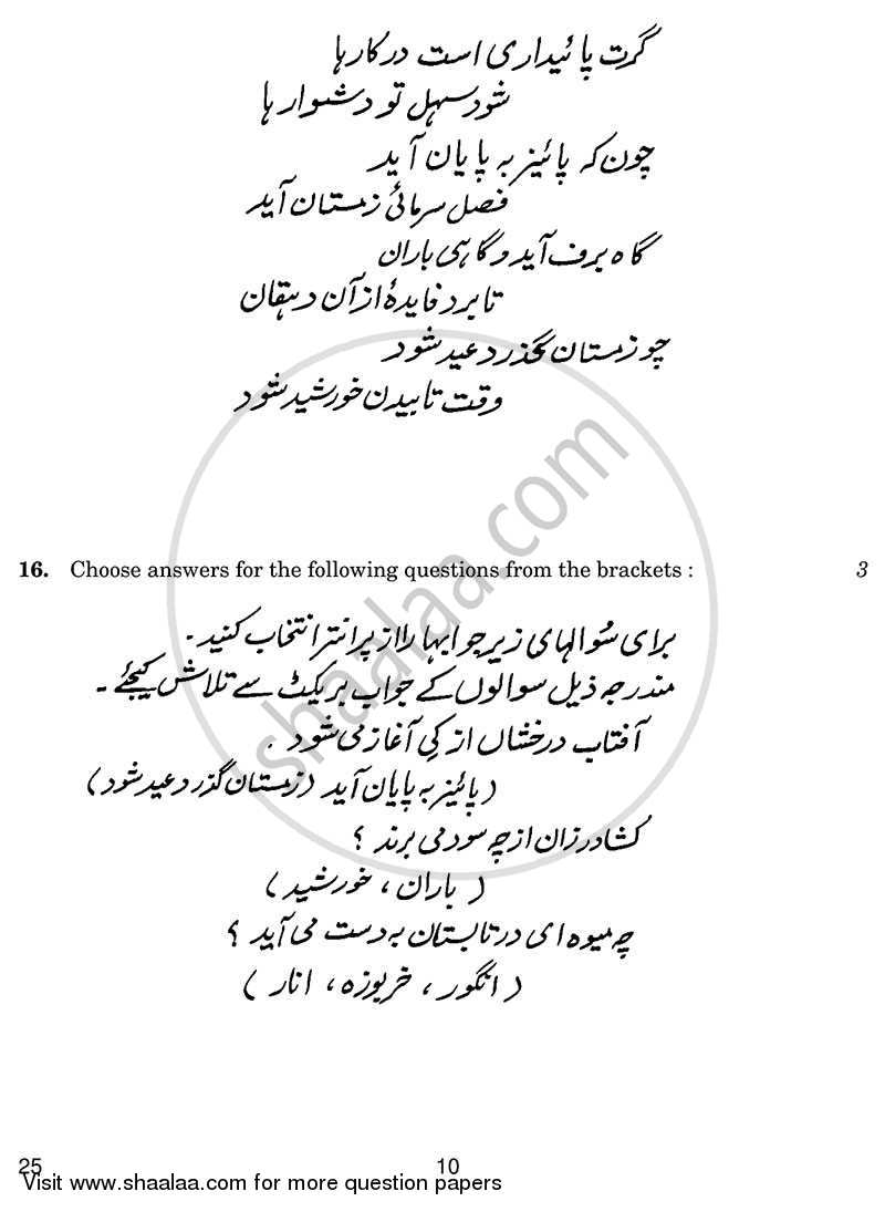 Persian 2013-2014 CBSE Class 10 question paper with PDF