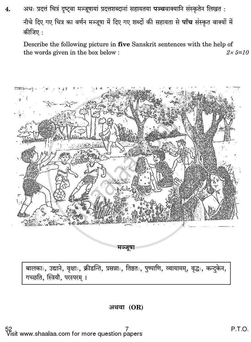 Sanskrit 2013-2014 CBSE Class 10 question paper with PDF