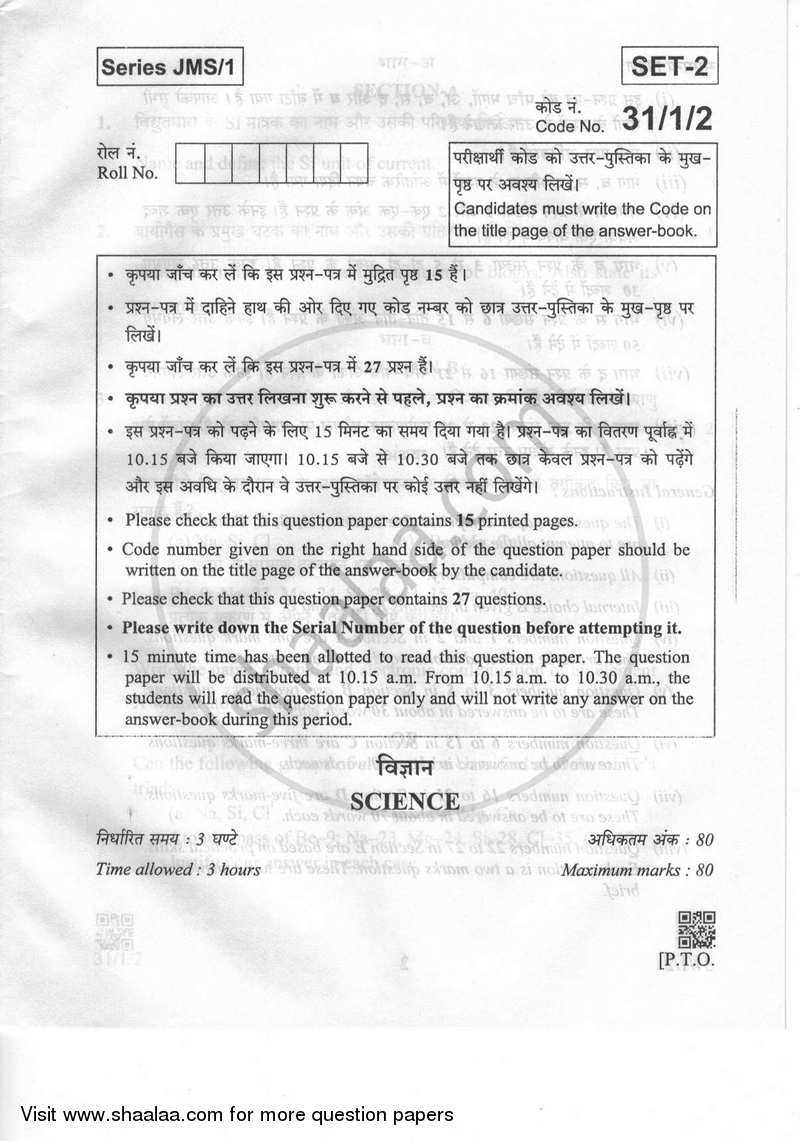 Science 2018-2019 CBSE Class 10 31/1/2 question paper with