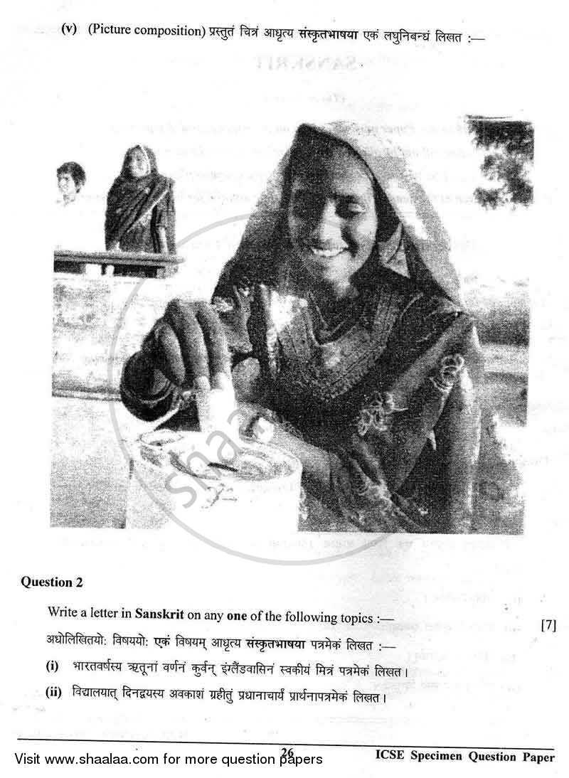 Sanskrit 2012-2013 ICSE Class 10 question paper with PDF