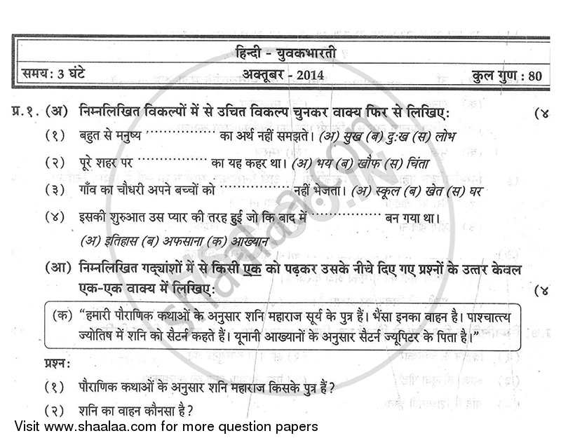 Hindi 2013-2014 HSC Commerce 12th Board Exam question