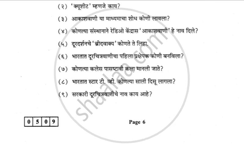 Marathi 2016-2017 HSC Arts 12th Board Exam question paper