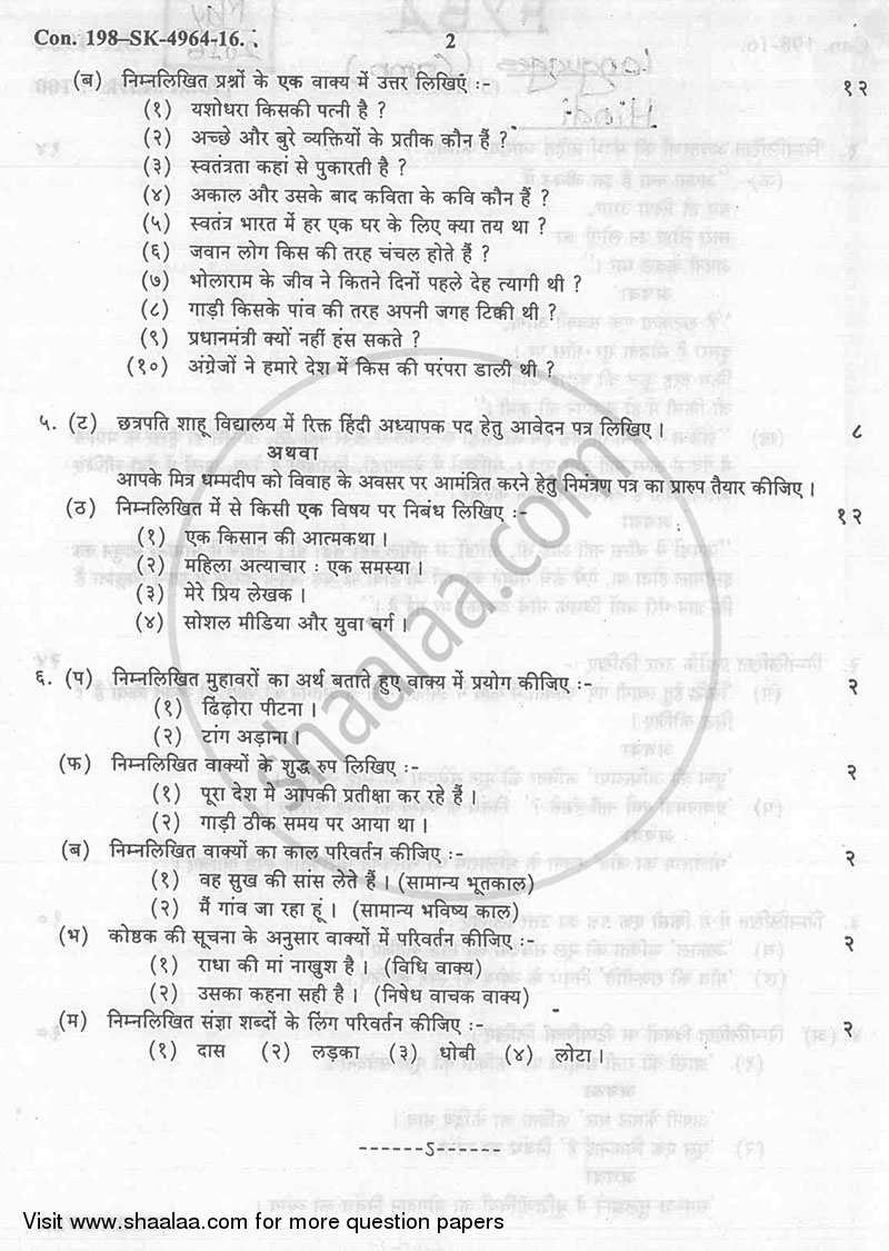 Hindi (Compulsory) 2015-2016 BA Hindi (IDOL