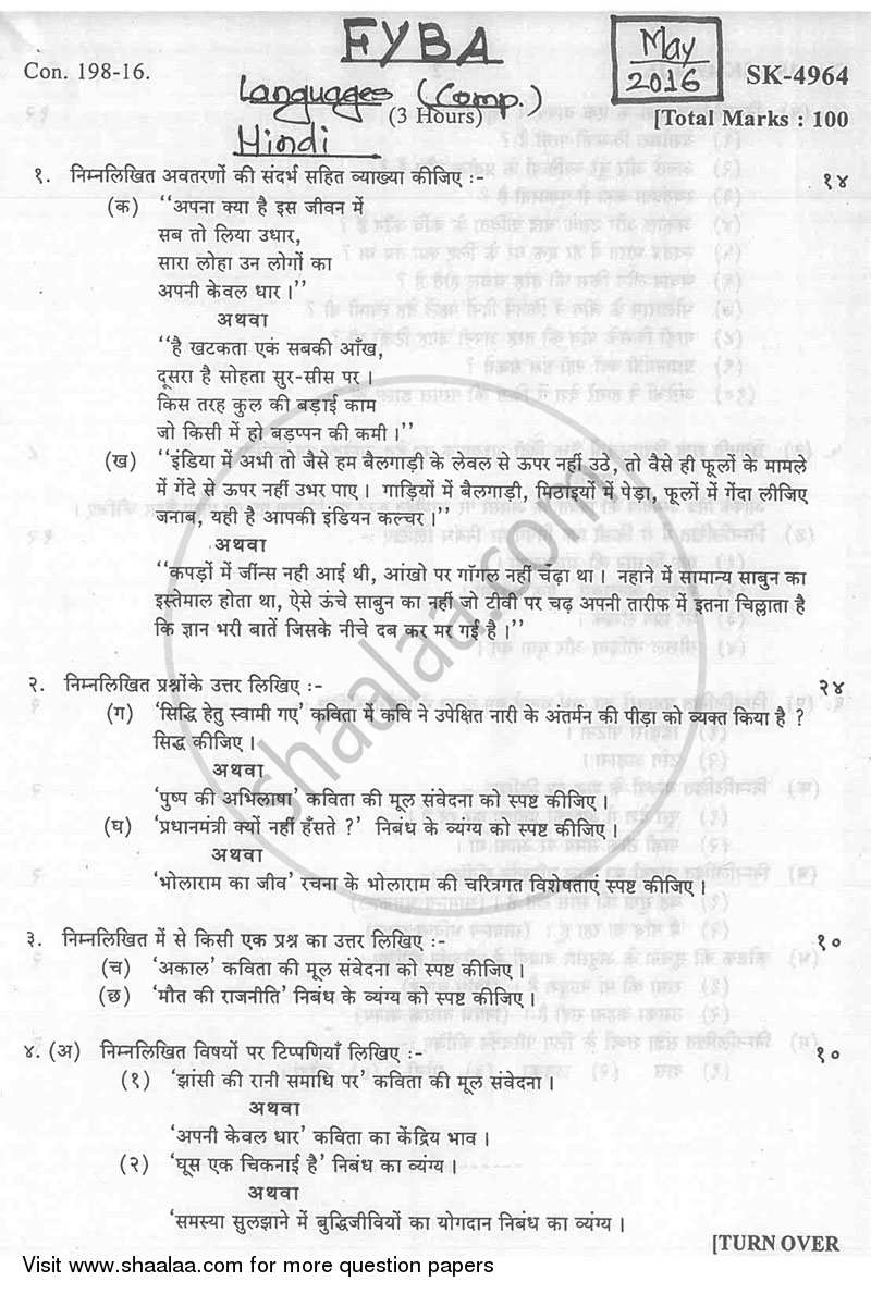 Hindi (Compulsory) 2015-2016 BA Hindi (IDOL