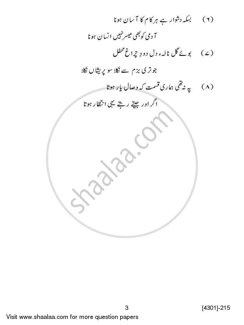 Urdu Special Paper 2- Prose and Poetry Text 2012-2013 BA