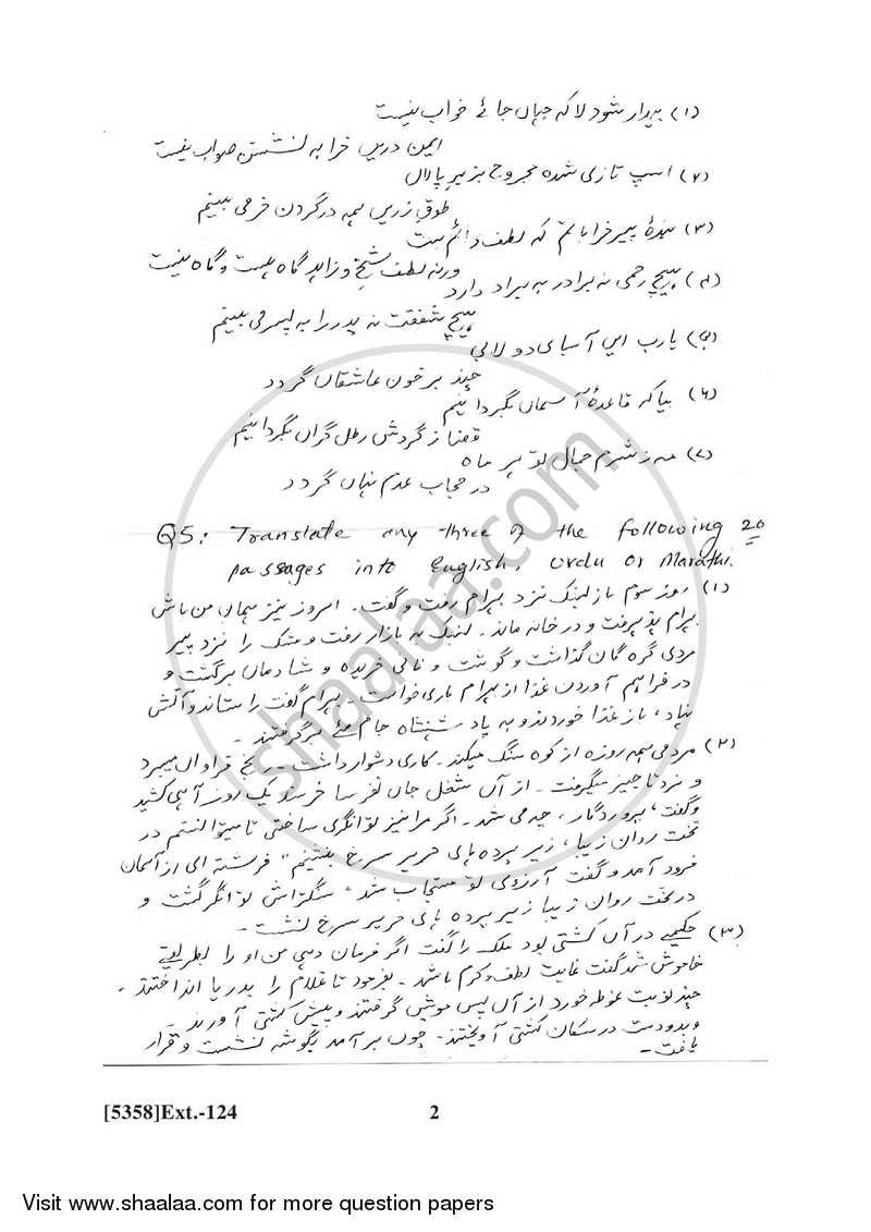 Persian 2017-2018 B.Com (External) (Correspondence) 1st