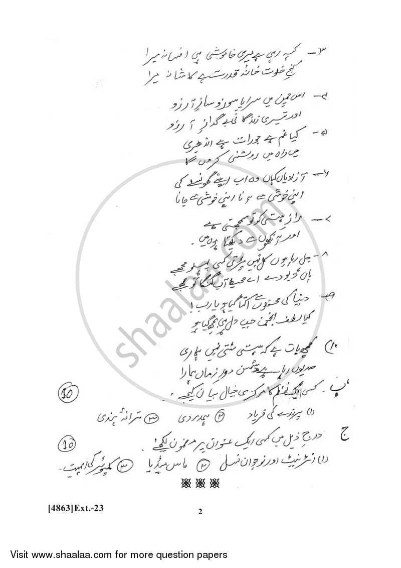 Urdu 2015-2016 B.Com (External) (Correspondence) 1st Year