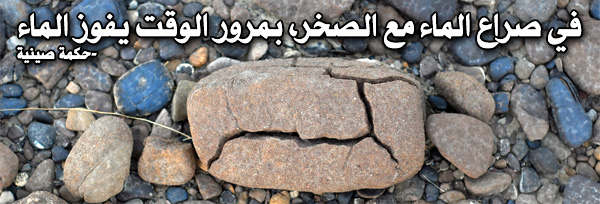 In-the-struggle-between-the-stone-and-the-water-in-time-water-wins-Arabic
