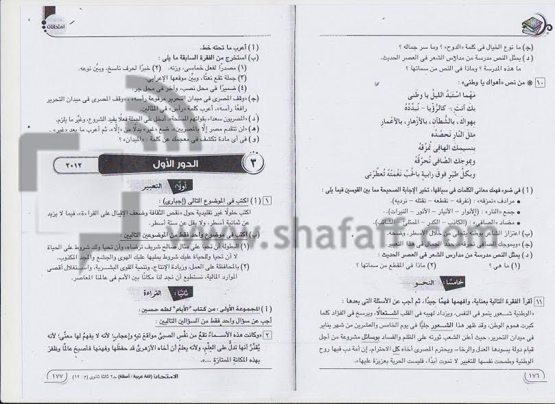 امتحانات السنوات السابقة في اللغة العربية للثانوية العامة