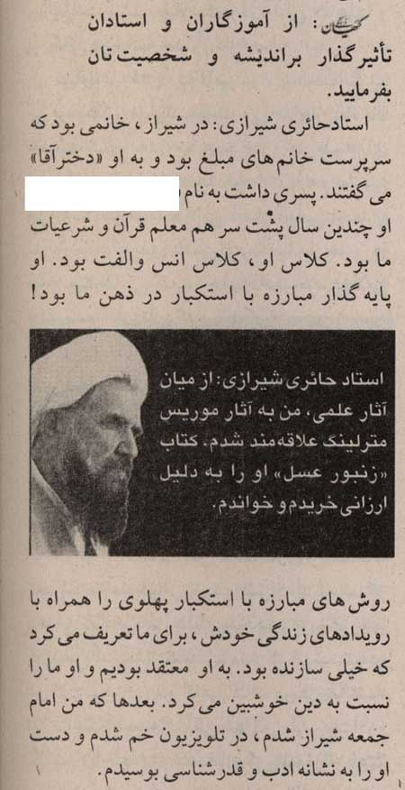 https://i0.wp.com/www.shahbazi.org/images/Freemasonry_Sassoons13.jpg