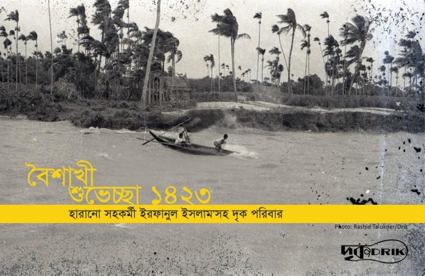 Boishakh Greetings Card 1423
