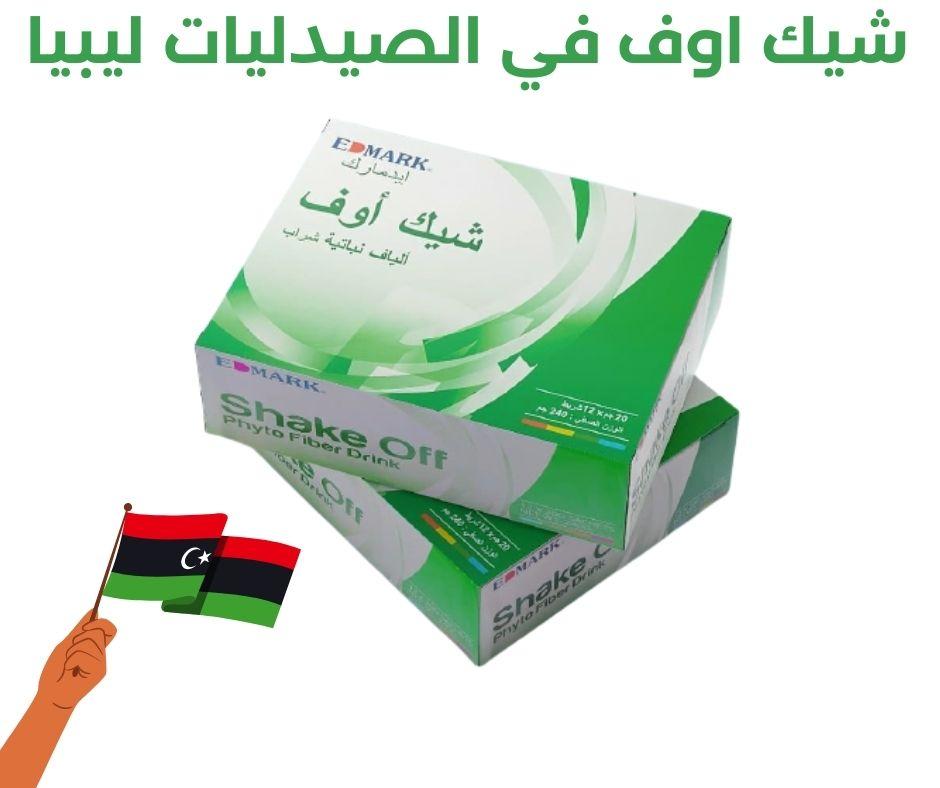 شيك اوف في الصيدليات ليبيا من ادمارك ليبيا