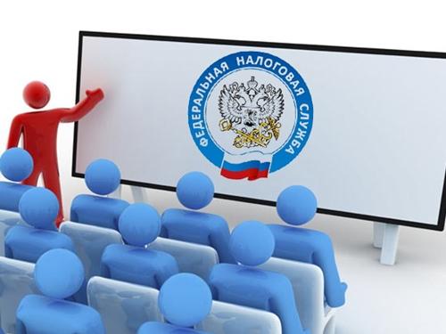 В ноябре ИФНС приглашает на семинары