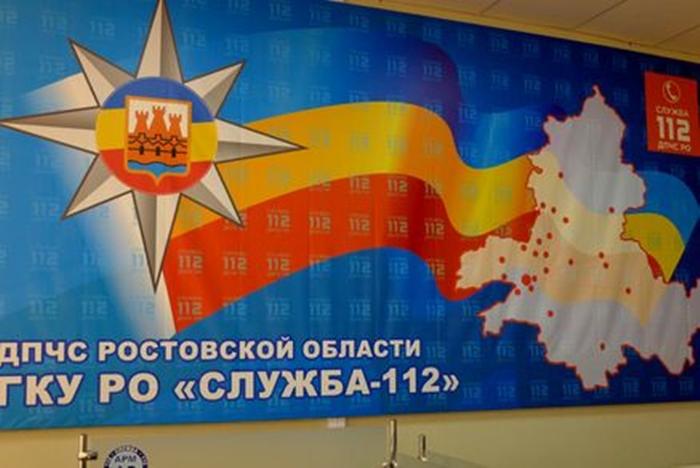 Система-112 Ростовской области начала прием SMS-сообщений о происшествиях