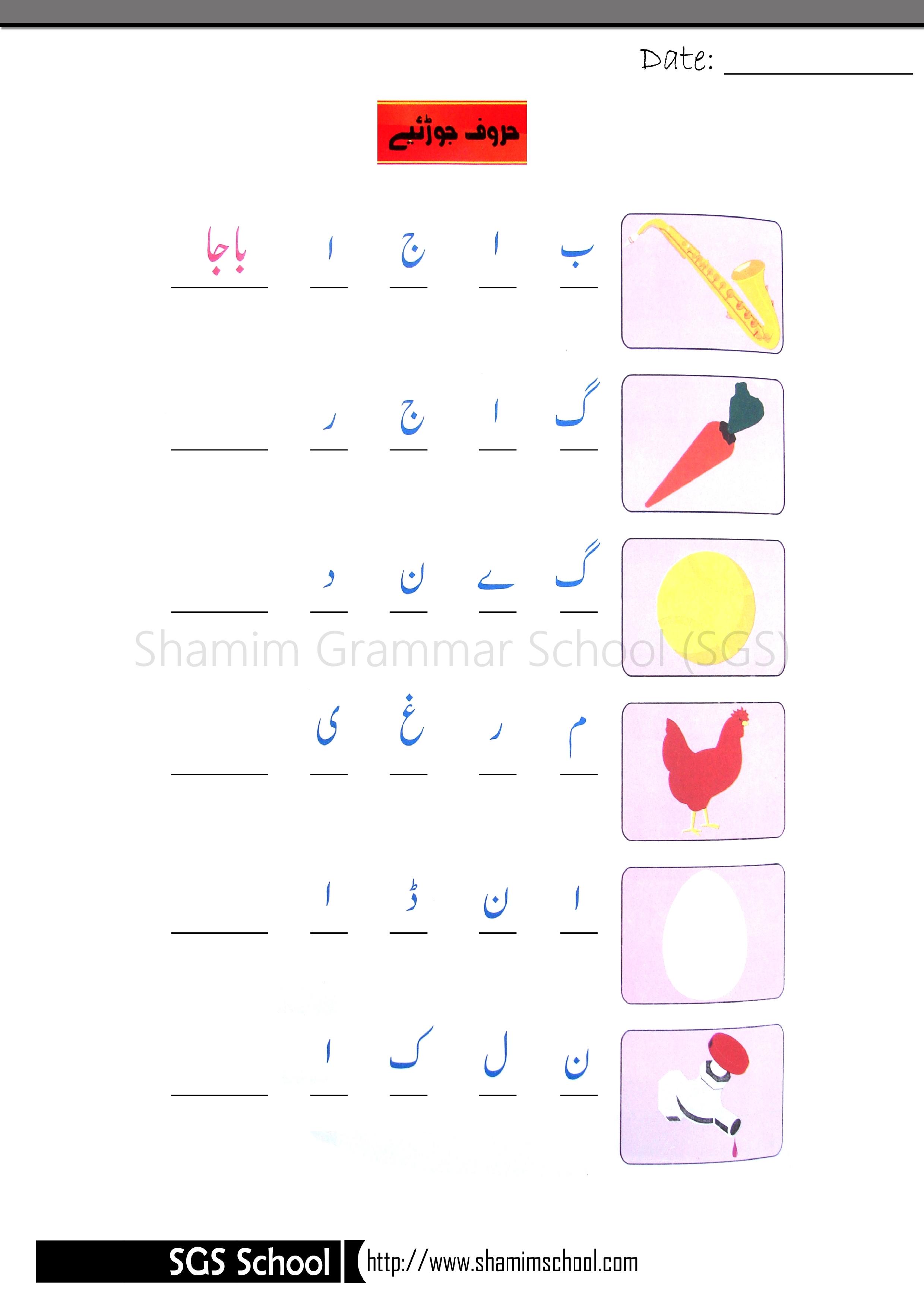 Urud Jod Tod Printable Worksheets for Prep Class (2) – Shamim ...