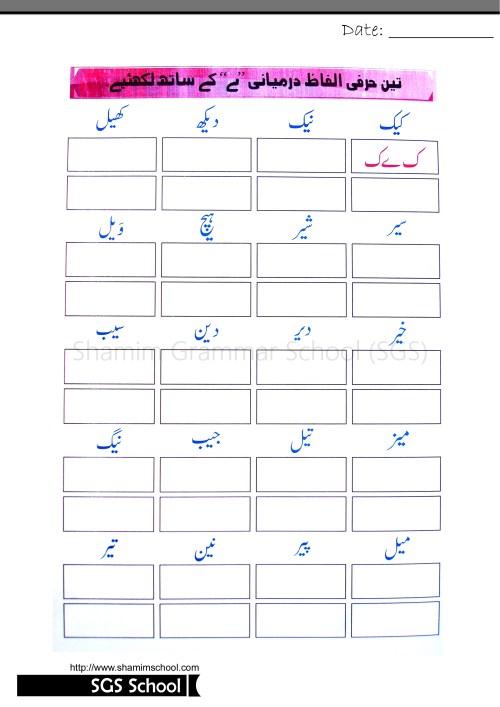 small resolution of Urdu Grammar Worksheet In Urdu   Printable Worksheets and Activities for  Teachers