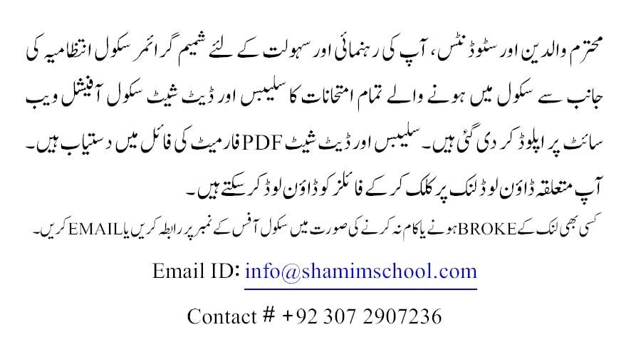 shamim grammar school exams alert