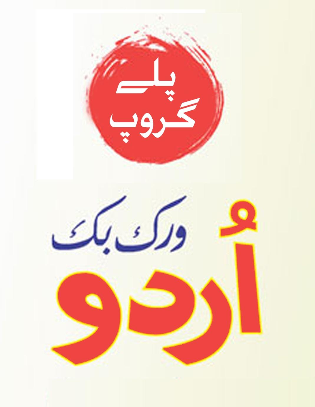 Urdu Printable Worksheet Shamim Grammar School Sgs