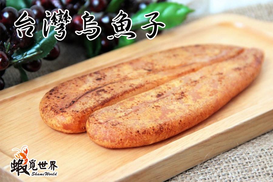 七兩-臺灣野生烏魚子