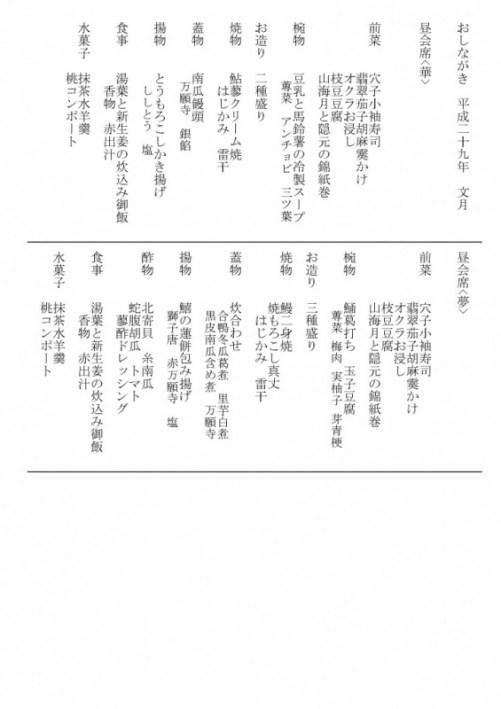 s_s_おしながき平成29年7月_ページ_1
