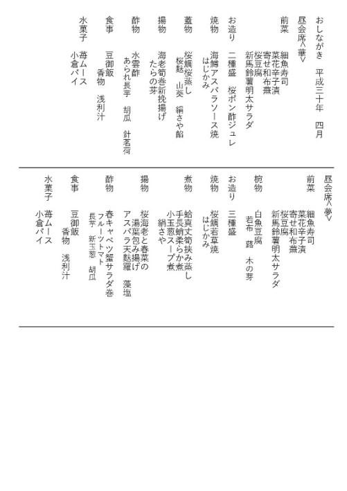 おしながき平成30年4月_ページ_1