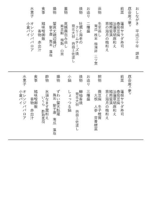 おしながき平成30年12月_ページ_1