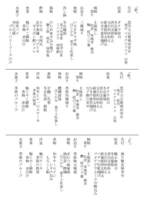 おしながき平成29年8月_ページ_2