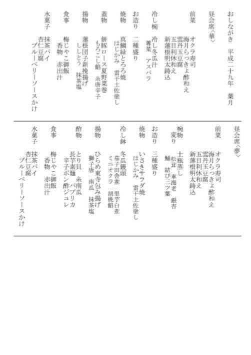 おしながき平成29年8月_ページ_1