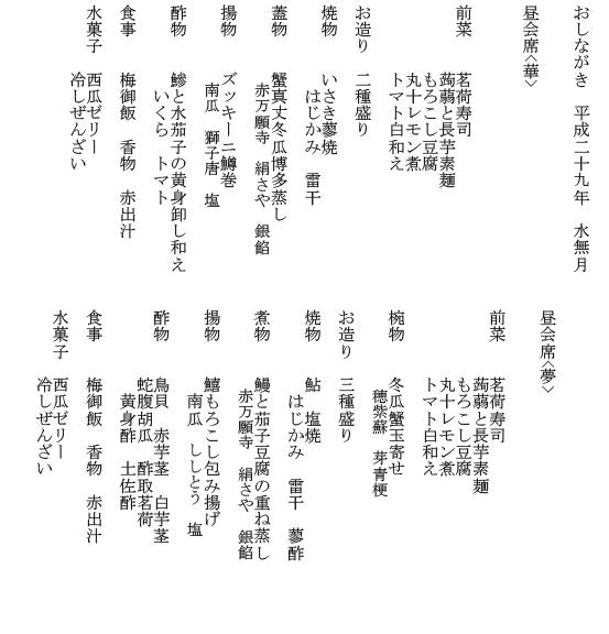 おしながき平成29年6月-1