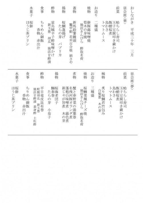 s_おしながき平成30年3月-1 (1)