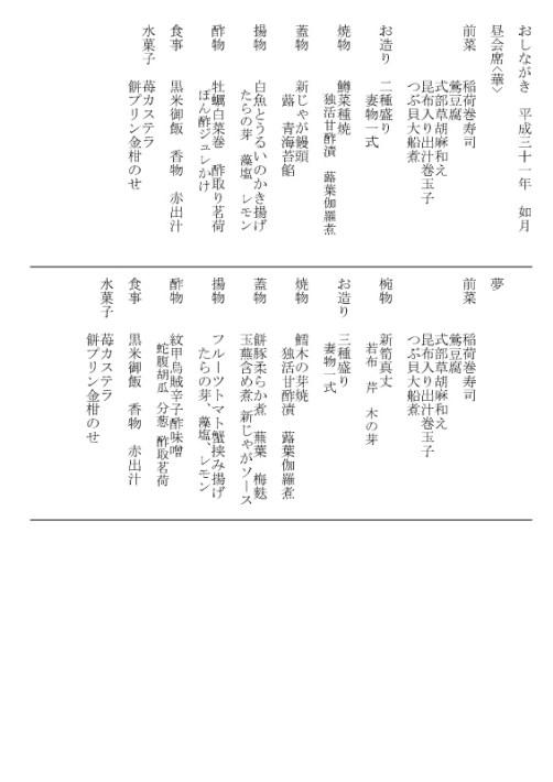 おしながき平成31年2月_01