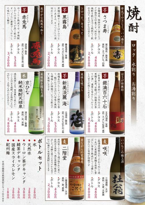 hitoiki_drinkmenu-_201609-4