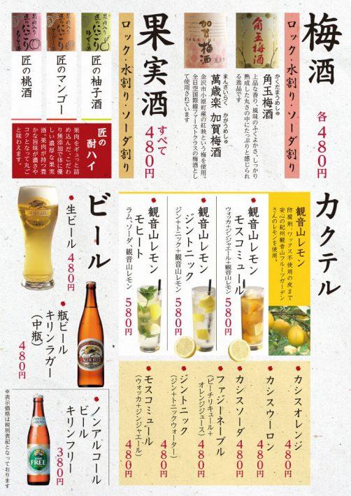 hitoiki_drinkmenu-_201609-6